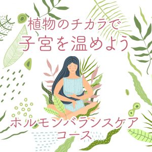 植物のチカラで子宮を温めよう