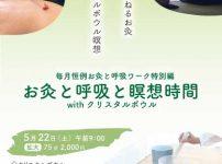 呼吸とお灸とクリスタルボウル